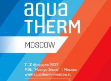 Выставка «AQUATHERM Moscow 2017»