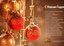 С наступающим Новым 2017-м годом и Рождеством!