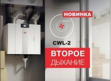 Вентиляционная установка WOLF CWL-2