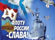 День Военно-Морского флота России 2019